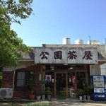公園茶屋 -