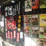 21474371 - 昭和のお好み焼き屋