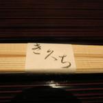 西麻布 き久ち - 箸