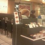 井泉 - 大丸の地下食料品街にあります