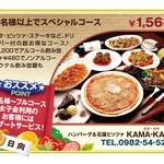 KAMA-KAMA - 料理写真:おひとり様¥1565のドリンクバー付きスペシャルフルコース♪