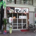 ラーメン富んや - 富んや・外観(2013.07)