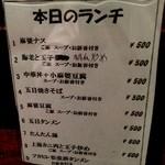 香港食市場 - 11回目 2013年9月25日 気になるメニュー 1番麻婆ナス 2番海老と玉子と胡瓜炒め 9番フカヒレ姿煮掛タンメン900円