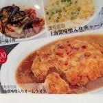 香港食市場 - 上海蟹入りオームライス 600円