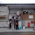 こんとき - 店舗外観【2013年9月撮影】