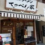 てっぺん家 元住吉店 -