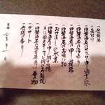 21487973 - 招福(11550円)