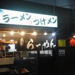 麺工房 武 -