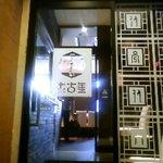 土古里 - 入り口