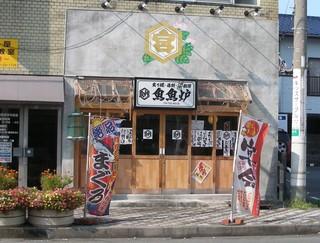 魚神 魚魚炉 沼津店 - 正面外観