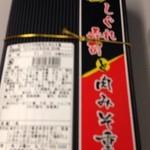 時空割烹 沙羅 - 近江牛100%時雨寿司と肉味噌重弁当!