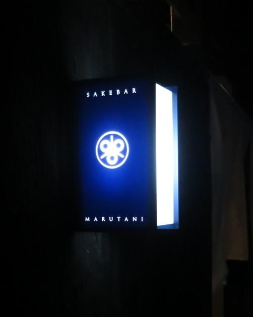 圓谷 - このSAKE BARという灯も良い雰囲気を出しています