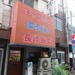 長崎飯園 - チャンポン、皿うどん