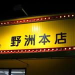 来来亭 野洲本店 - 総本山!!