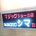 MAGIC シマ -