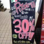 Pizzeria da Ciruzzo - 外看板:第一第三金曜日はピッツァが30% off