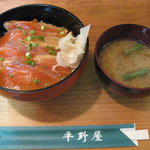 寿し処 平野屋 - サーモンのづけ丼