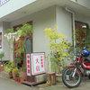 大信中華料理店