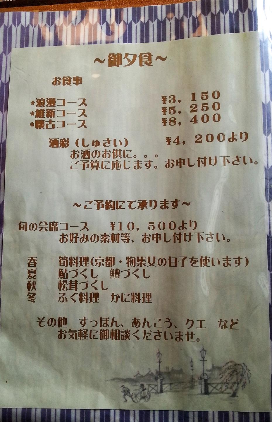 伊織 name=