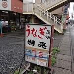 山田川魚店 -