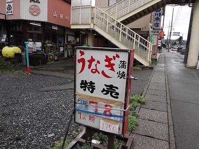 山田川魚店 name=