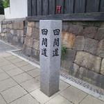 21509571 - 名古屋保存地区の四間道(しけみち)エリアの中にあります