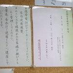 すぎの 札幌店 -