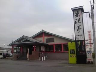 米沢亭 伊勢崎店 - [外観] お店 建物の全景♪w