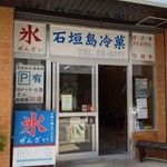 石垣島冷菓 -