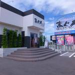 21513362 - まぐろ堂 津島本店