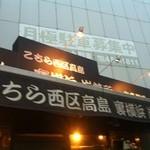 こちら西区高島裏横浜炭焼所 -