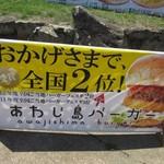 あわじ島バーガー 淡路島オニオンキッチン 本店 -