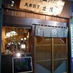 大衆割烹 三州屋 本店 - お店の入口です。扉は自分でガラガラと開けるタイプです。