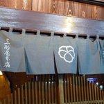 大衆割烹 三州屋 本店 - お店の暖簾です。ショートタイプの暖簾ですね。