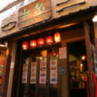 横浜中華街の元祖なので、皆さまのお越しをお待ちしております。
