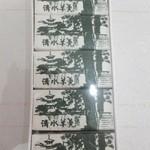 黒田千年堂  - 清水羊羹 カバービニール付で 【 2013年9月 】