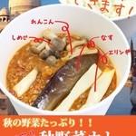 四麺 - 秋野菜カレーはテイクアウトもできちゃいます♪ 本場の味をお家でも、ご家族みなさまでご堪能下さい☆