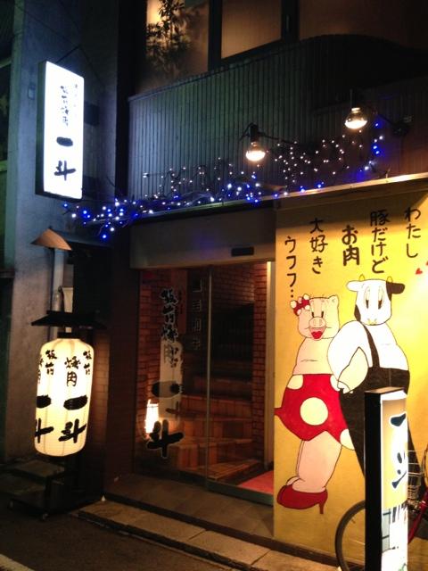板前焼肉一斗 東心斎橋店
