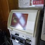 ふじ好 - 券売機