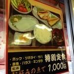 くいしんぼう函館 - こちらの定食を注文☻