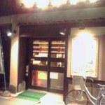養老乃瀧 - 入口付近