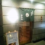 寿司割烹 むらい - 桜田通りの三田通り交番前を東へ入ったところ