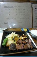 山正肉料理店