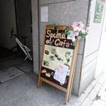 Spuma Dining Dessert - スプーマ