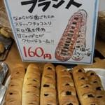 パナデリア・チボリ - 料理写真:塩チョコフランスです