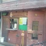 21545553 - 雑餉隈駅前の商店街の通りにあります