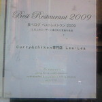 21545578 - 09年、食べログベストレストランに選ばれたことを掲示しておられます。食べログを意識するお店は、例外なくサービスがいいのが特徴です