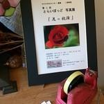 樹の香 JEU AU CAFE - 店内の写真展案内