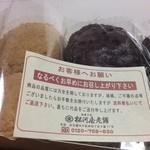 松河屋老舗 - 料理写真:松河屋のおはぎは美味しいです