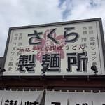 さくら製麺所 -